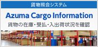 貨物照会システム|ACI Azuma Cargo Information 貨物の在庫・受払・入出荷状況を確認