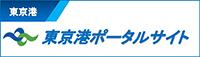東京港ポータルサイト
